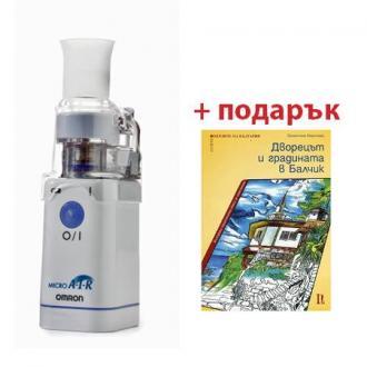 Ултразвуков инхалатор Omron Micro Air U22